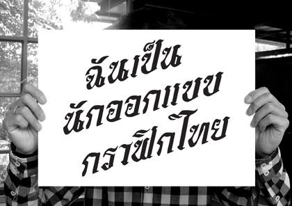 warut-wongsnanwut